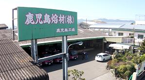 鹿児島営業所/工場の写真